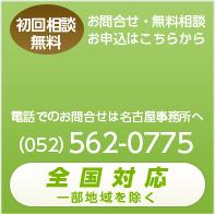 初回相談無料 お問合せ・無料相談お申込はこちらから 電話でのお問合せは名古屋事務所へ 052-562-0775 全国対応(一部地域を除く)