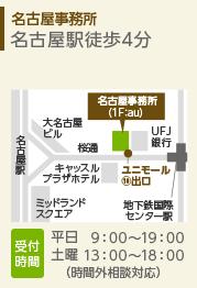 名古屋事務所 名古屋駅徒歩4分 受付時間 平日9:00~19:00 土曜13:00~18:00(時間外相談対応)