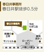 春日井事務所 春日井駅徒歩0.5分