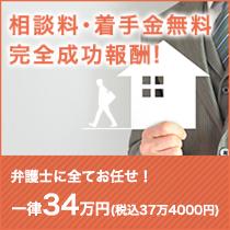 相談料・着手金無料 完全成功報酬 弁護士に全てお任せ一律34万円(税別)