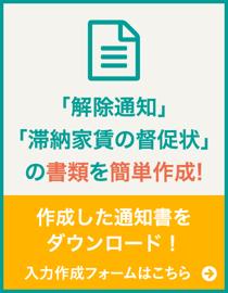 解除通知、滞納家賃の督促状の書類を簡単作成