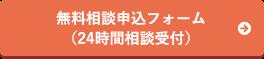 無料相談申込フォーム(24時間相談受付)